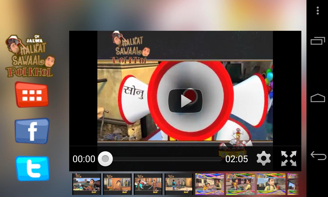 Halkat Sawaal - screenshot