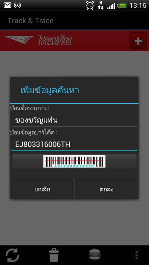 Thailand Post Track & Trace- screenshot