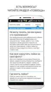App Like Obmen намотка лайков ВК APK for Windows Phone