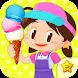 アイスクリーム屋さんごっこ-お仕事体験知育アプリ - Androidアプリ