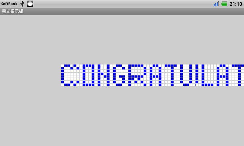 電光掲示板- screenshot