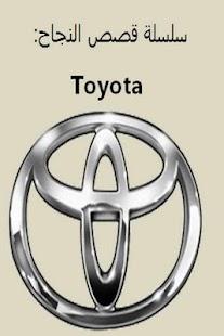 سلسلة قصص النجاح :Toyota - screenshot thumbnail