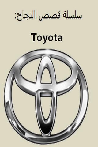 سلسلة قصص النجاح :Toyota - screenshot