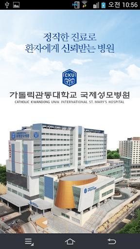 가톨릭관동대학교 국제성모병원