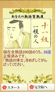 Japanese idioms puzzle FREE - screenshot thumbnail