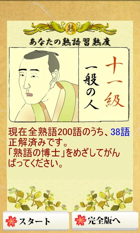 Japanese idioms puzzle FREE - screenshot