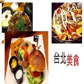 台北吃喝玩樂資訊推薦