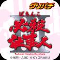 [グリパチ]CRぱちんこ 必殺仕事人Ⅲ(パチンコゲーム) icon