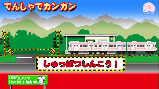 でんしゃでかんかん【電車・新幹線と遊ぼう】無料