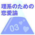 【完全版】 理系のための恋愛論 Season 03 icon
