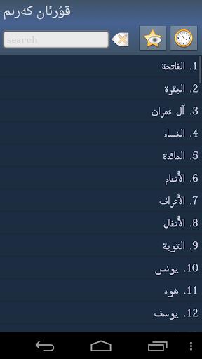 قۇرئان كەرىم - Quran Uyghur +