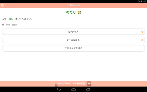 JAPANESE 2 (JLPT N4)- screenshot thumbnail