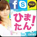 ひまたんかまちょBBS - 無料チャット友達募集掲示板 - icon