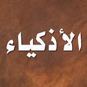 قصص الاذكياء - ابن الجوزي