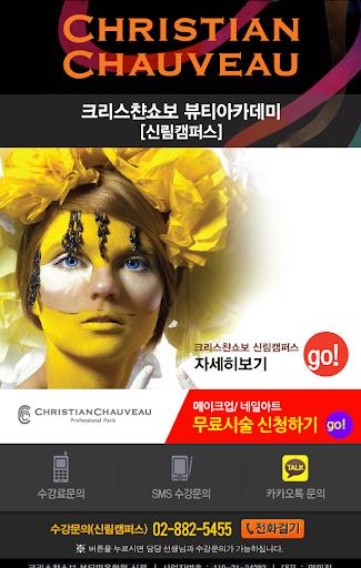 크리스챤쇼보뷰티아카데미 신림캠퍼스 신림미용학원