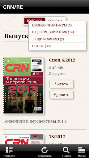 Журнал CRN