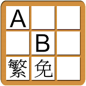 English Jigsaw Free (TChinese)