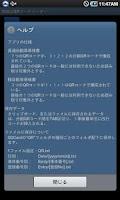 Screenshot of 車検証QRコードリーダー