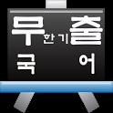 공무원 시험 기출 문제 풀이- 국어 icon