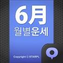 월별운세6월 icon
