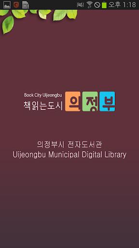 의정부시 전자도서관