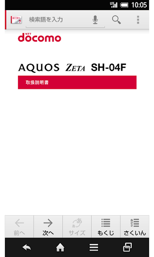 SH-04F u53d6u6271u8aacu660eu66f8 1.1 Windows u7528 1