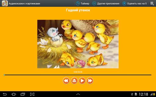 【免費教育App】Аудио сказки с картинками-APP點子