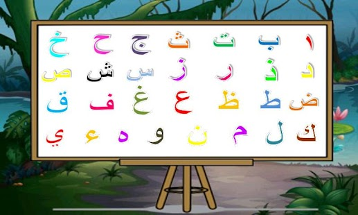 Educational Game - Hijaiyah- screenshot thumbnail