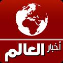 أخبار العالم AkhbarAl3alam logo