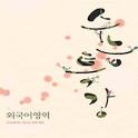 EBS 2012 수능 특강 어휘(무료) icon