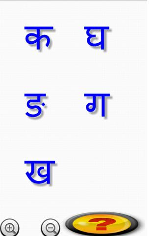 Learn Hindi Letters (Free) - screenshot