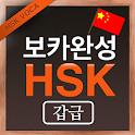 보카완성! HSK 갑(급) icon