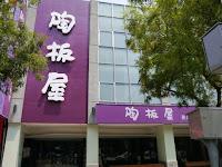 陶板屋 高雄中山店
