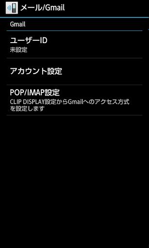 CLIP DISPLAY u8a2du5b9au30d7u30e9u30b0u30a4u30f3 for Gmail 1.0.0 Windows u7528 2