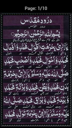 Darood-e-Muqadas