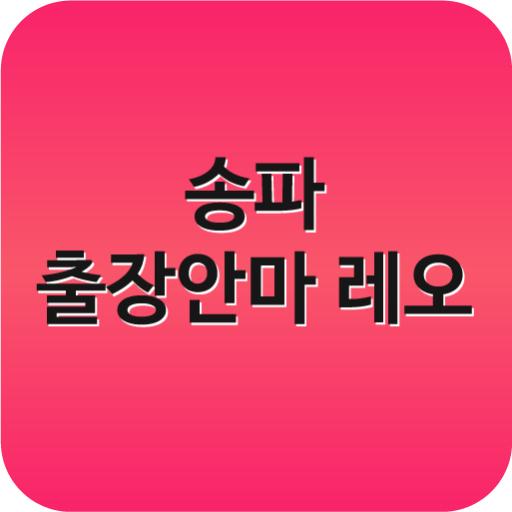 송파 출장마사지 레오 健康 LOGO-玩APPs