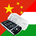 Chinese Hungarian Dictionary icon
