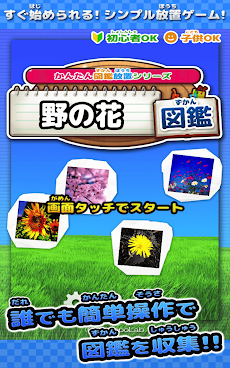 野の花図鑑 ~かんたん図鑑放置シリーズ~のおすすめ画像3