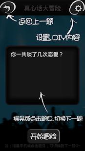 玩免費娛樂APP|下載真心话大冒险(DIY版) app不用錢|硬是要APP
