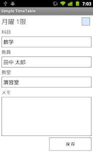 時間割 for Android- screenshot thumbnail