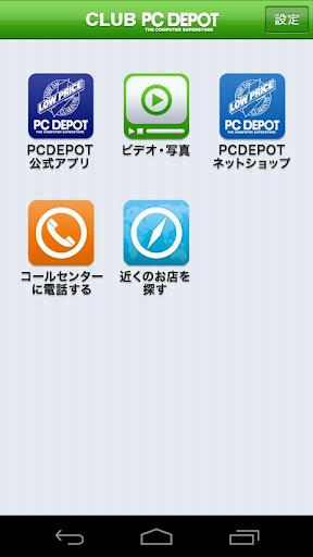 PCDEPOT CLUBuff08PCu30c7u30ddu30afu30e9u30d6uff09u30a2u30d7u30ea 1.3.0 Windows u7528 2