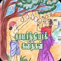 Samarthiya Kathaigal