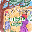 Samarthiya Kathaigal icon