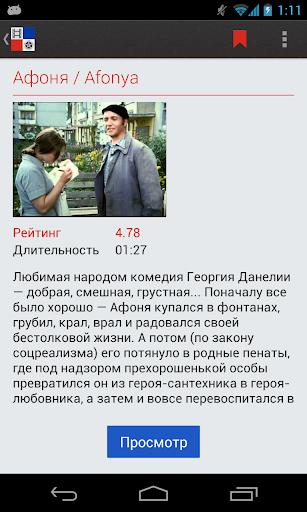 Наше Кино - фильмы screenshot