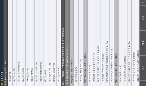 uc138ubc95uc804 - uc138ubc95 ubc0f uad00ub828 ubc95ub839uc744 uc27duac8c uac80uc0c9ud558uace0 uad00ub9ac  screenshots 9