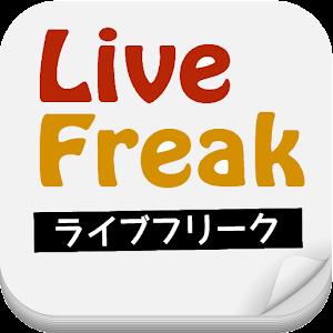 毎日更新★Jポップ、Jロック専門ライブ情報!ライブフリーク 新聞 LOGO-阿達玩APP
