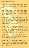Screenshot of 二○一二壬辰年誰犯太歲‧如何解救