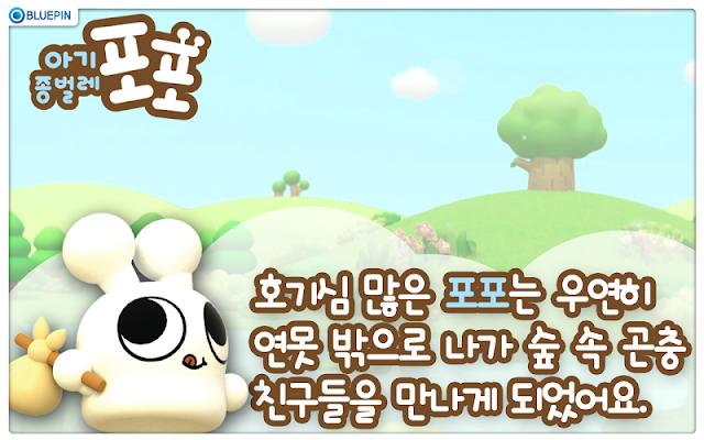 아기 종벌레 포포 - screenshot