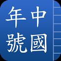 中國年號 icon