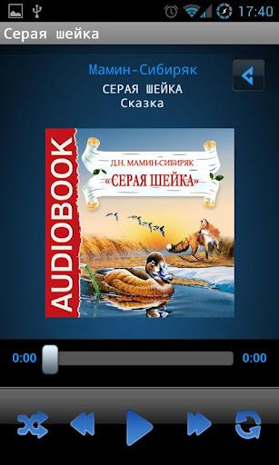 【免費音樂App】Серая Шейка-APP點子